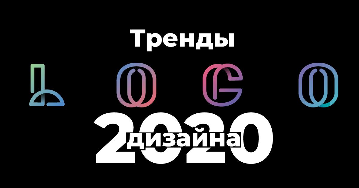 9 трендов в логотипе 2020